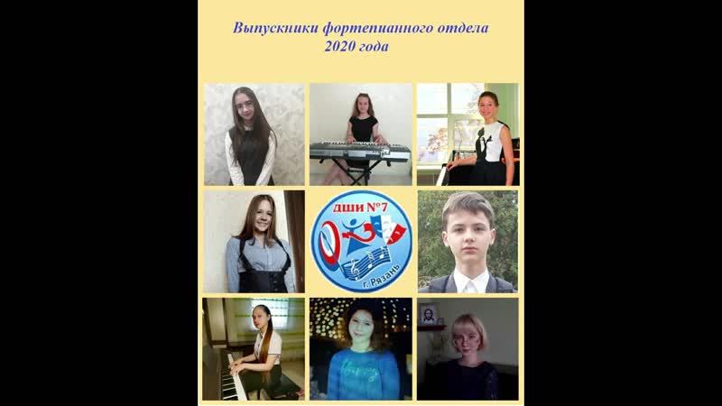 Выпускники фортепианного отдела ДШИ №7 2020 года