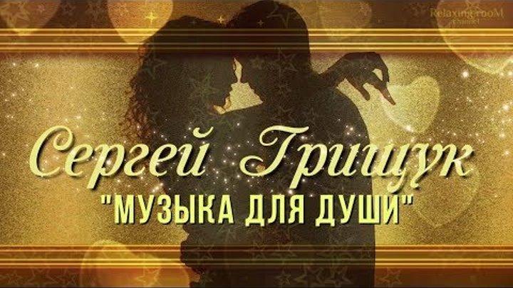 Самая Лучшая Музыка Для Души Сергей Грищук ❤ Best Music For The Soul Sergey Grischuk