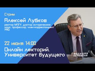 Алексей Владимирович Лубков на Большой перемене: стрим 22 июня 14:00