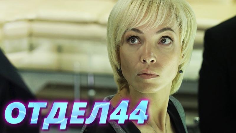 ОТДЕЛ 44 1 серия Медленный яд