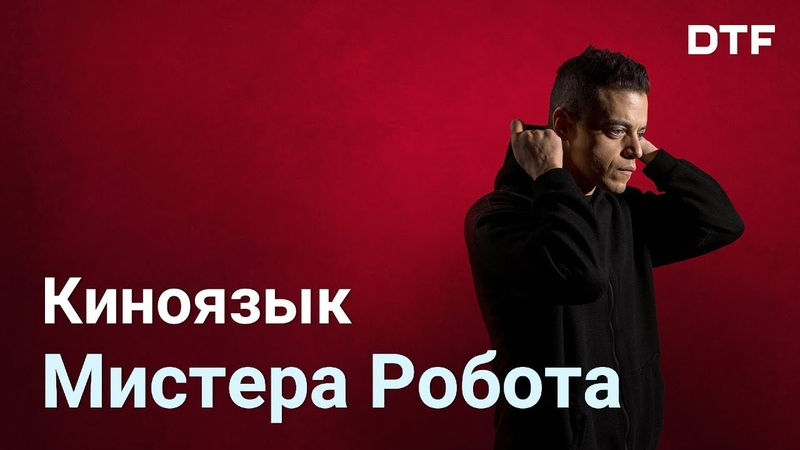 Киноязык Мистера Робота Операторская работа и монтаж как инструменты повествования