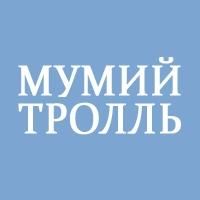 Афиша Ростов-на-Дону МУМИЙ ТРОЛЛЬ на КРЫШЕ 14.08.2020