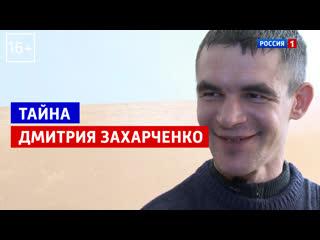 Тайна Дмитрия Захарченко: Мать встретится с сыном через 14 лет  Андрей Малахов. Прямой эфир  Россия