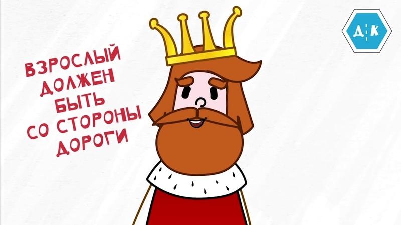 Дорожное королевство. Серия 9