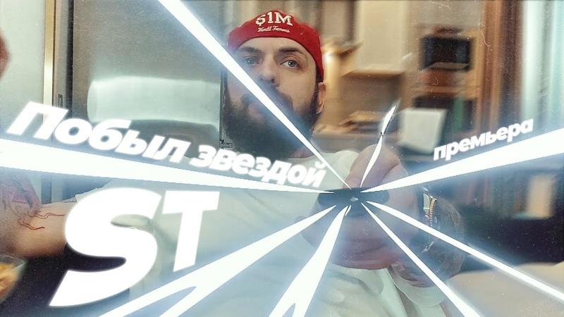 ST - Побыл звездой (Премьера клипа 2020) 18