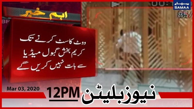 Samaa News Bulletin 12pm Senate Election 03 March 2021 SAMAA TV