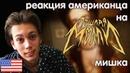 Американец реагирует на ПОШЛАЯ МОЛЛИ - МИШКА (feat. KATERINA)
