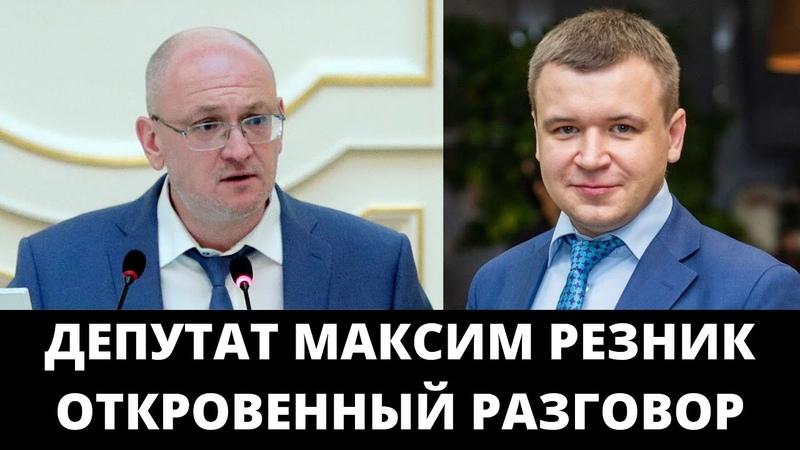 Независимый депутат Максим Резник Объединение против Путина дело доцента Соколова Эдита Пьеха