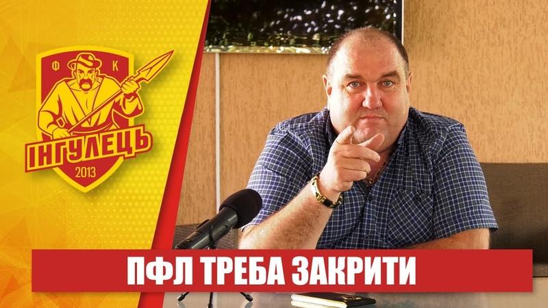 Олександр Поворознюк ПФЛ треба закрити