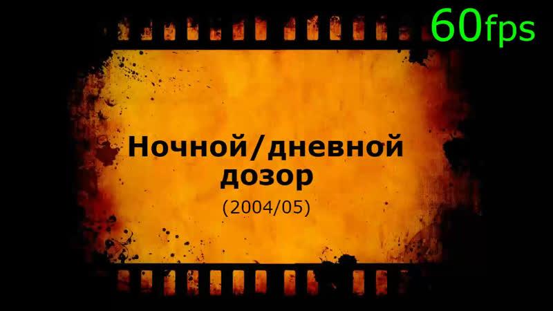 Кино АLive 2276 N o c h n o i d n e v n o i d o z o r=2004 05 MaximuM