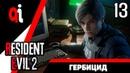 Прохождение Resident Evil 2 [Леон С. Кеннеди] — Часть 13: Гербицид