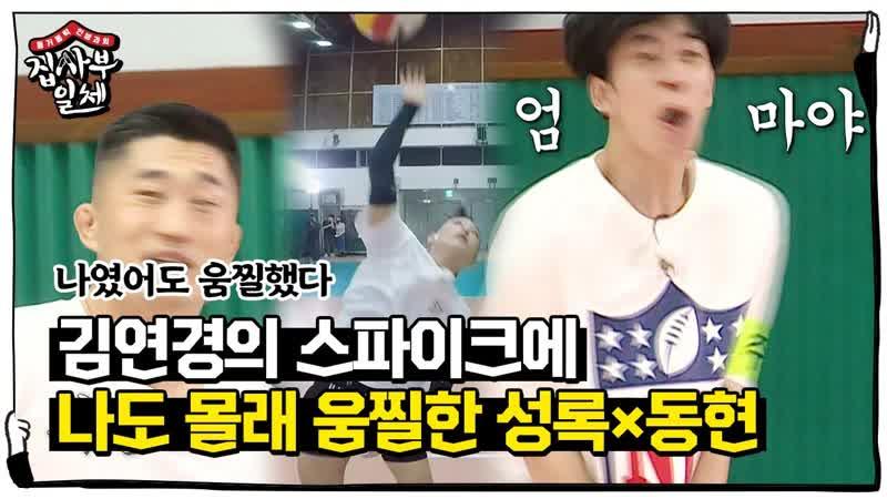 지못미 신성록 김동현 김연경의 세계 최고 스파이크에 '식겁 ㅣ집사부일체 Master in the House ㅣSBS ENTER