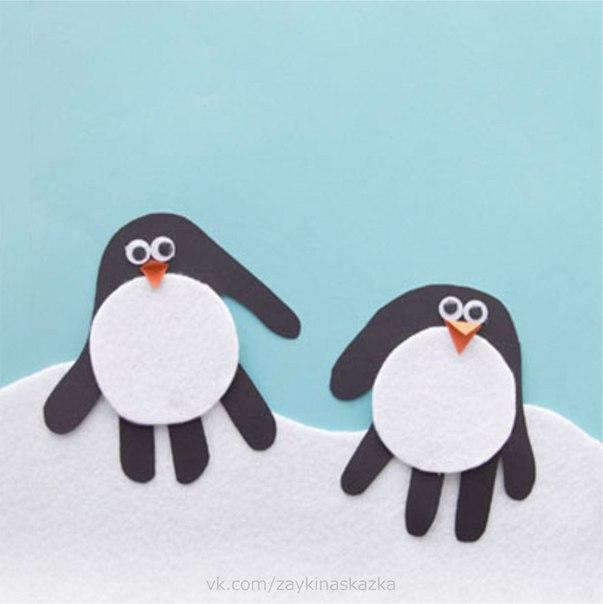 ПИНГВИНЯТА-ЛАДОШКИ Аппликация для малышейУ пингвина домик льдина,Стало жалко мне пингвина.За едой ныряет в водуОн в любую непогоду,Ходит бедный босиком,Снег и океан кругом.Нет ни кустика, ни