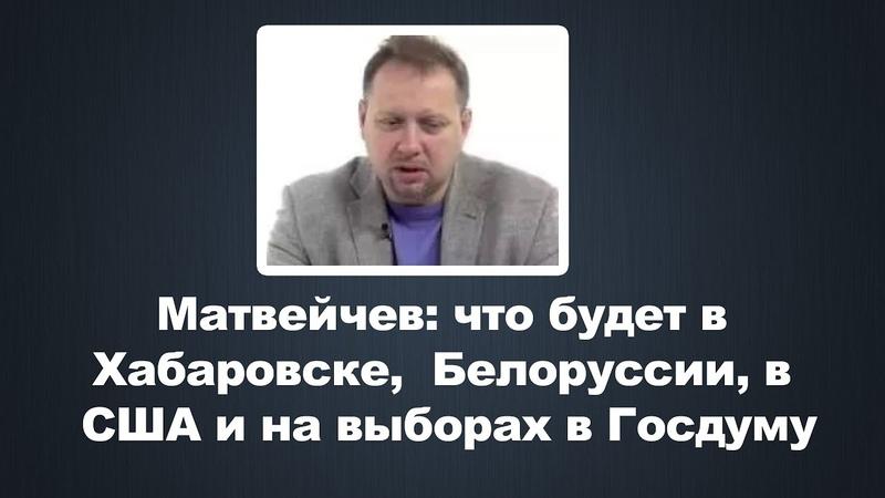 Матвейчев что будет в Хабаровске Белоруссии в США и на выборах в Госдуму