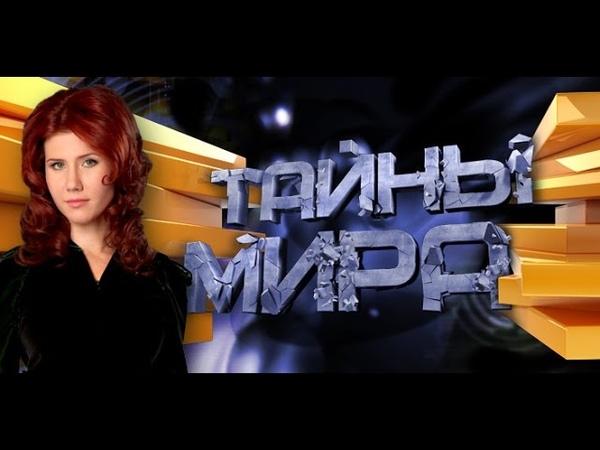Тайны мира с Анной Чапман Время Х