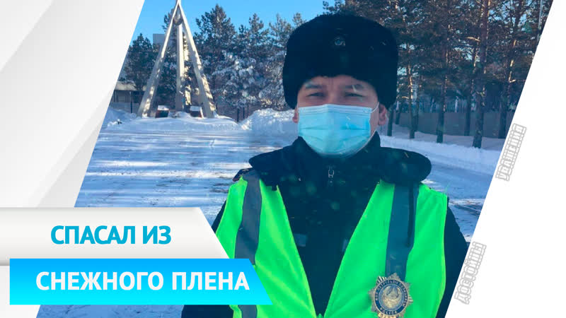 Герой полицейский бежал 2 километра в бурю чтобы указать путь автомобилистам