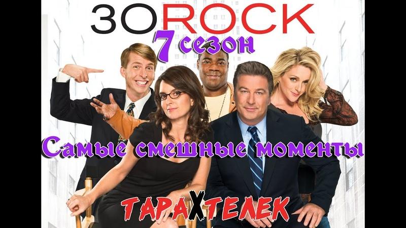 Студия 30 смешные моменты из 7 сезона сериала 30 rock 30 потрясений