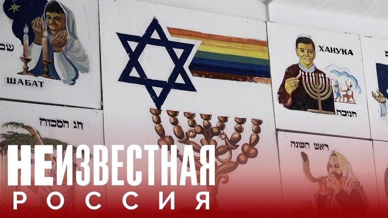 Еврейская автономия где счастья не нашлось НЕИЗВЕСТНАЯ РОССИЯ