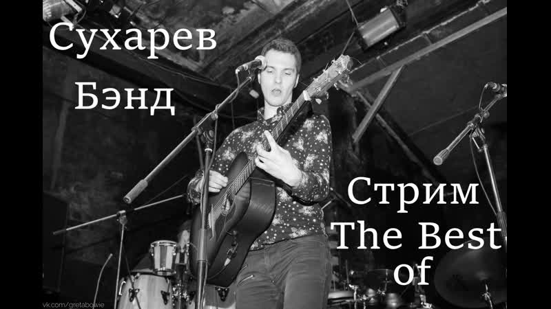 Сухарев Бэнд The Best of