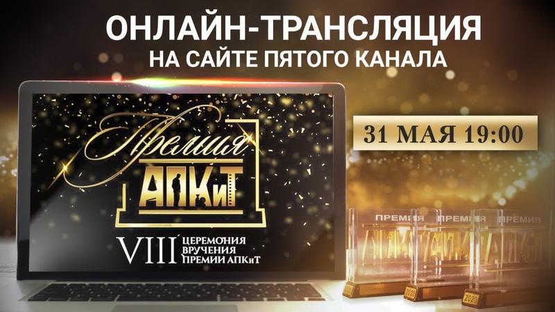 VIII церемония вручения премии АПКиТ 2020