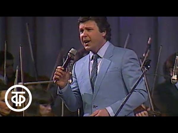 Концерт советской песни в Государственном Центральном концертном зале (1986)