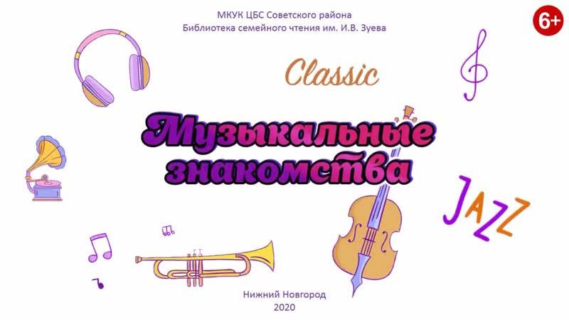 Ирина Решетник Музыкальные знакомства часть VI Флейта Пана цуг флейта носовая флейта окарины