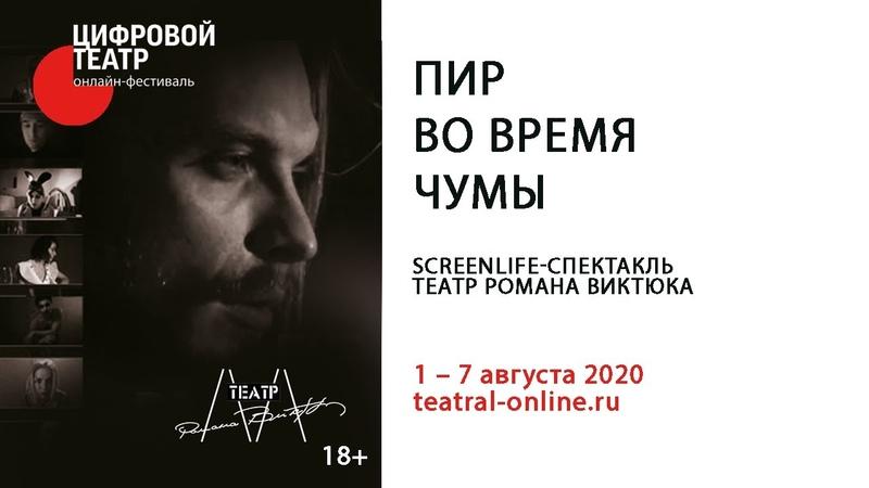 Цифровой театр Пир во время чумы screenlife спектакль Театра Романа Виктюка