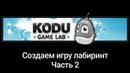 Создаем игру Лабиринт в Kodu Game Lab. Часть 2
