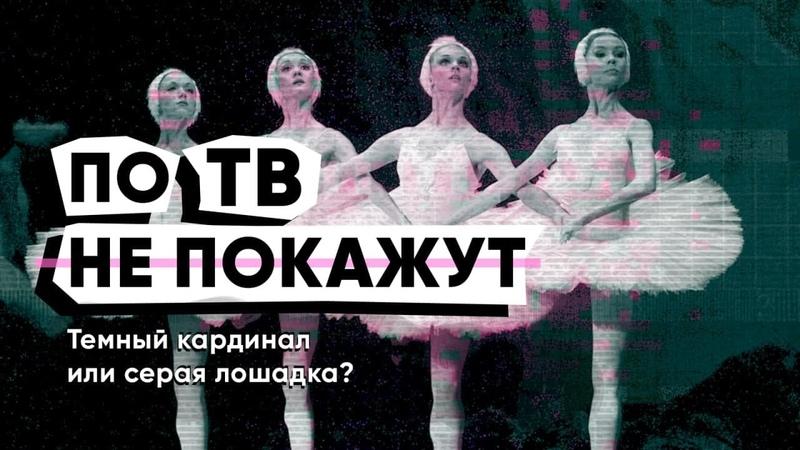 ПО ТВ НЕ ПОКАЖУТ Эдуард Балагуров серый кардинал или тёмная лошадка