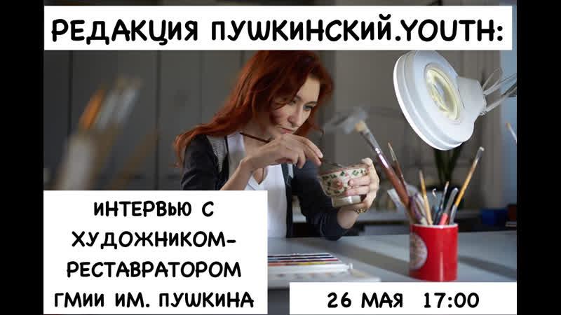 Редакция Пушкинский.Youth: профессия реставратор