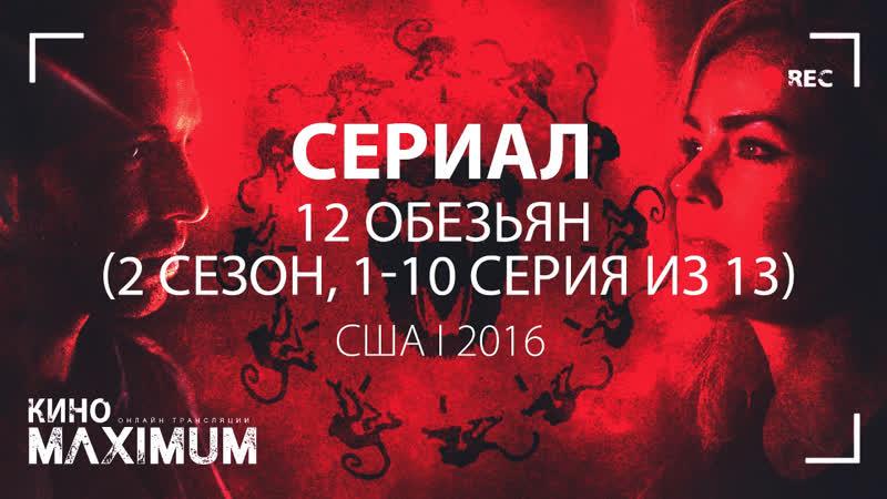 Кино 12 обезьян (2 сезон, 1-10 серия из 13) 2016 MaximuM