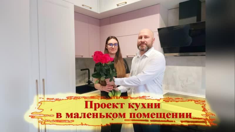 Кухни Волчкова Видео обзор Маленькая кухня