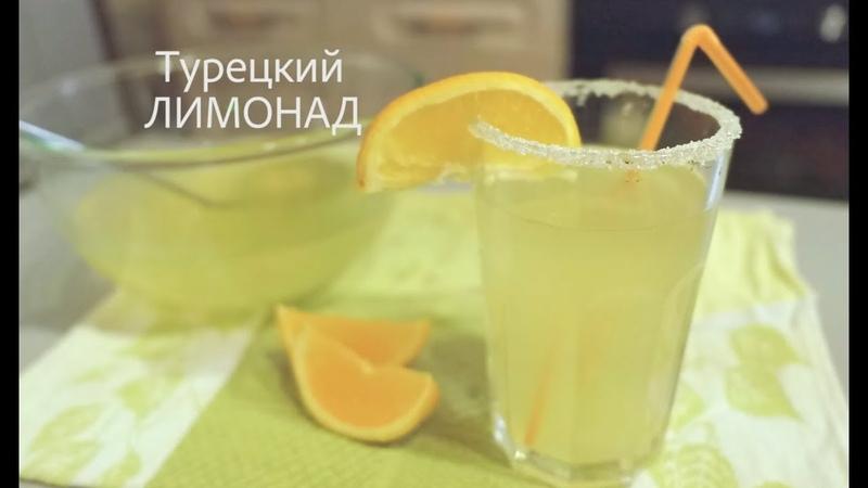 Турецкий Лимонад, самый вкусный рецепт лимонада!! Limonata