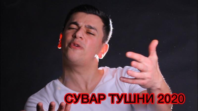 сакитсамедов сувартушни премьера Сакит Самедов Сувар тушни Премьера трека 2020