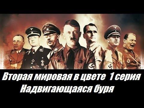 Вторая мировая война в цвете Надвигающаяся буря 1 серия