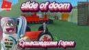 Сумасшедшие Горки и Машинки из LEGO в режиме Drive down the slide of doom roblox / роблокс