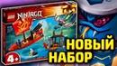 НОВЫЙ НАБОР НИНДЗЯГО ЛЕТА 2021 ГОДА 15 СЕЗОН ПРИЗРАКИ NINJAGO 15 SEASON КУДА СМОТРЯТ ДИЗАЙНЕРЫ LEGO