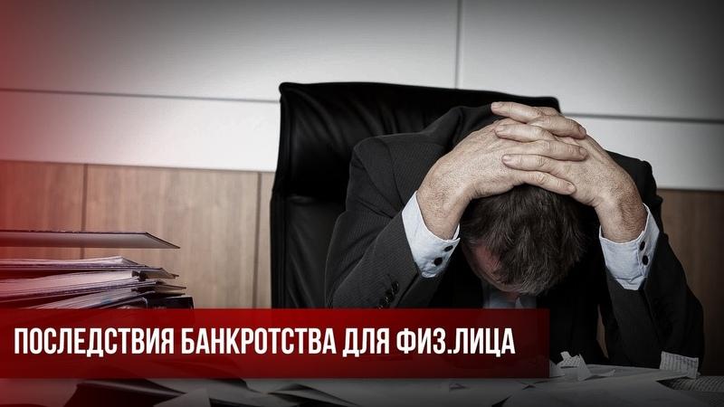 Последствия процедуры банкротства для физ лица и ИП Мифы и реальность
