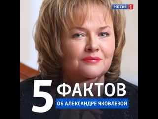 5 фактов об актрисе Александре Яковлевой  Россия 1
