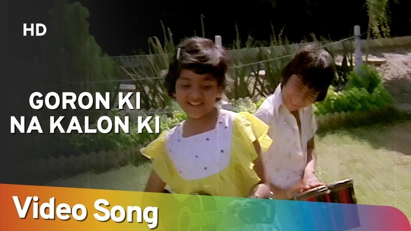 Goron Ki Na Kalon Ki | Master Chhotu | Baby Pinky | Disco Dancer | Bollywood Songs