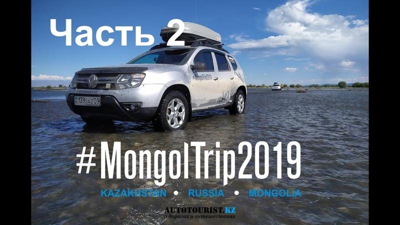 MongolTrip2019 Часть 2 Монголия с Запада на Восток на Renault Duster