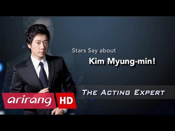Showbiz Korea Actor Kim Myung Min 김명민 Stars Say about him