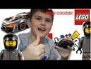 LEGO SPEED 75892/лего машинка/ОБЗОР ЯРИКА ОЗАРНИКА