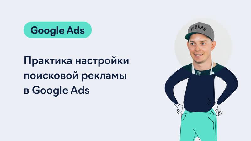 ELama Практика настройки поисковой рекламы в Google Ads от 06.08.2020