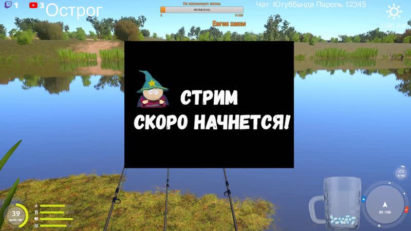 Русская Рыбалка 4 РР4 №23 Щука Осётр Сом Карп Всем Добра и Позитива