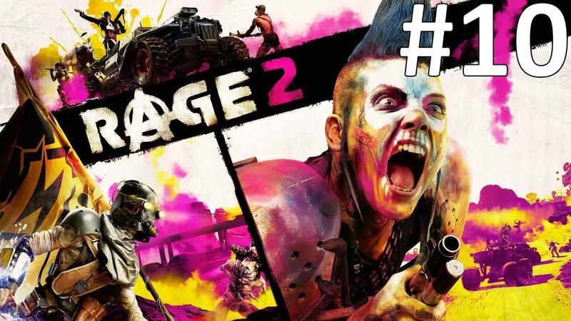 ПОСЛЕДНИЙ БОЙ ГУЛО ► Rage 2 10