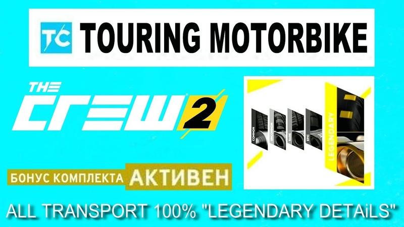 THE CREW 2 GOLD EDiTiON (TOURING MOTORBIKE) БОНУС КОМПЛЕКТА: АКТИВЕН 100% PART 1342 ...