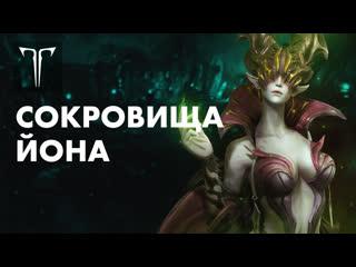 Трейлер обновления Сокровища Йона   LOST ARK в России