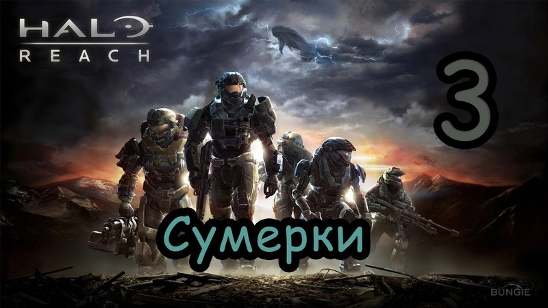 ХоМяК ЖоРа ► Let's Play ► PC ► Halo: Reach ► Сумерки 3