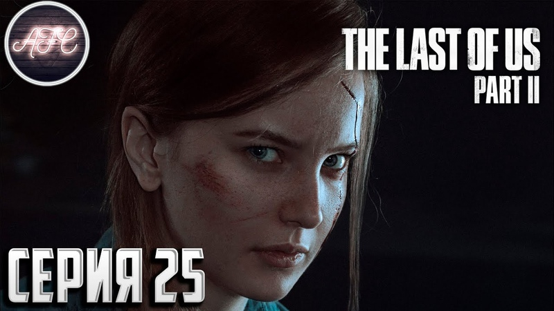 The Last of Us 2 Одни из нас 2 ➪ Серия 25 ➪ В госпитале